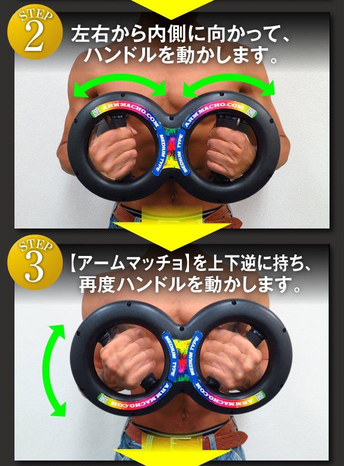 アームマッチョの使用方法2