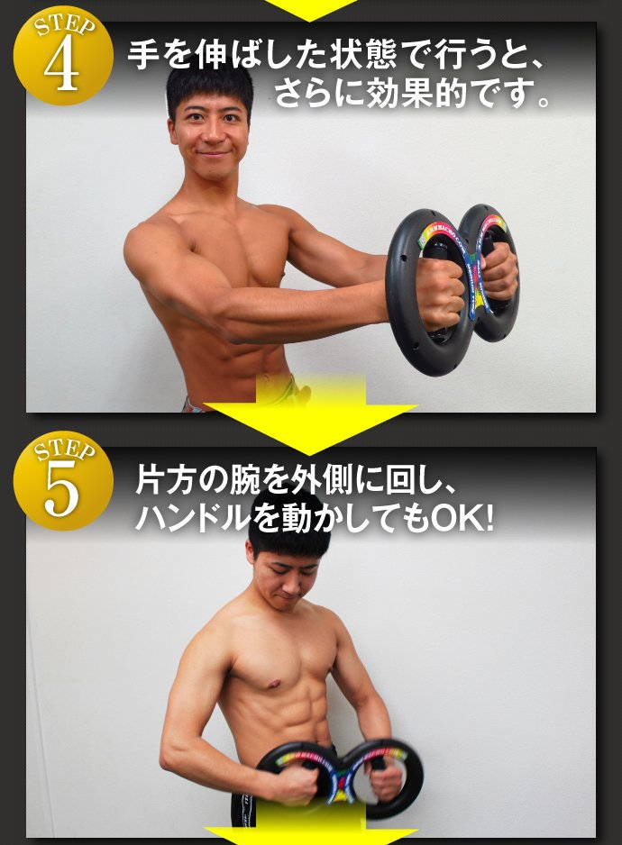 アームマッチョの使用方法3