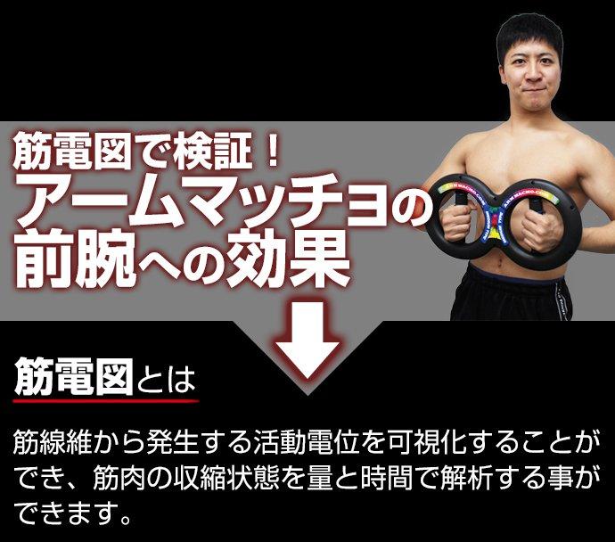アームマッチョの前腕効果を筋電図で検証