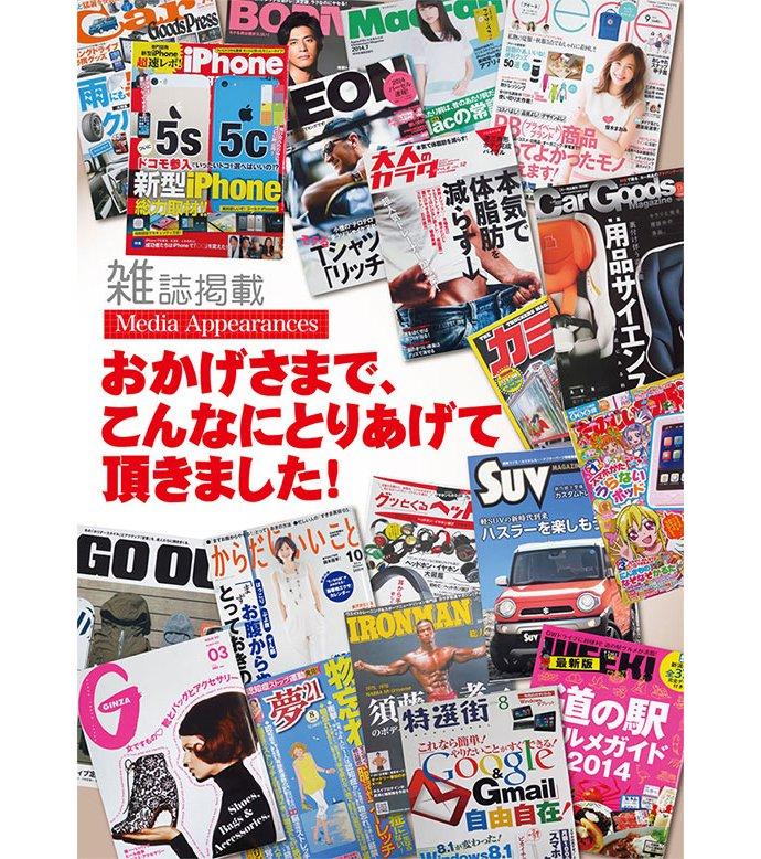 雑誌メディアで多数紹介されています